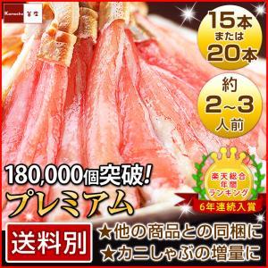 5Lサイズカニしゃぶ カニ 蟹 かにしゃぶ 蟹しゃぶ ポーション ズワイガニ しゃぶしゃぶ 特大カニしゃぶ 総重量500g|kamasho