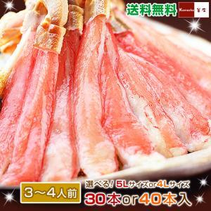 5Lサイズカニしゃぶ カニ 蟹 かにしゃぶ 蟹しゃぶ ポーション ズワイガニ しゃぶしゃぶ 特大カニしゃぶ 総重量500gを2パック、合計総重量1kg|kamasho