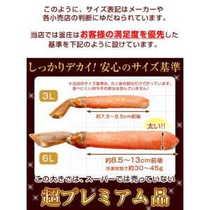 カニ 特大 6Lサイズ かにしゃぶ カニしゃぶ 蟹しゃぶ 蟹 ポーション ズワイガニ しゃぶしゃぶ 特大カニしゃぶ 総重量500g(内容量400g)|kamasho|10