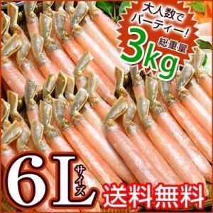 特大 6Lサイズ かにしゃぶ カニしゃぶ 蟹しゃぶ カニ 蟹 ポーション ズワイガニ しゃぶしゃぶ 総重量500g(内容量400g)を6パック、合計総重量3kg|kamasho