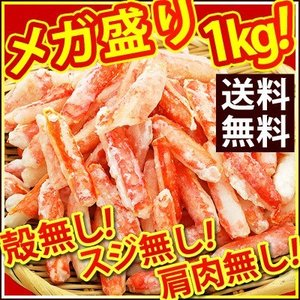 ズワイガニ ずわい蟹 かに カニ 蟹 訳あり ボイル 剥き身 爪下 (総重量1kg 内容量800g)|kamasho