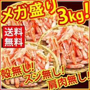 ズワイガニ ずわい蟹 かに カニ 蟹 訳あり ボイル 剥き身 爪下 (総重量1kg 内容量800g)を3袋 kamasho