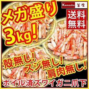カニ ズワイガニ ずわい蟹 かに 蟹 訳あり ボイル 剥き身 爪下 (総重量1kg 内容量800g)を3袋|kamasho