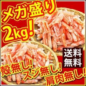 ズワイガニ ずわい蟹 かに カニ 蟹 訳あり ボイル 剥き身 爪下 (総重量1kg 内容量800g)を2袋 kamasho