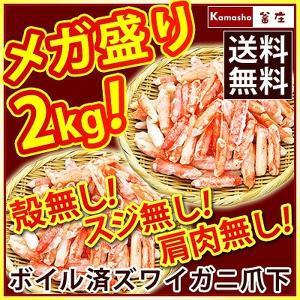カニ ズワイガニ ずわい蟹 かに 蟹 訳あり ボイル 剥き身 爪下 (総重量1kg 内容量800g)を2袋|kamasho