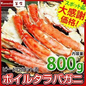 ボイル カット済 タラバガニ 800g ロシア 産原料 タラバ たらば カット かに カニ 蟹 たらばがに たらば蟹 タラバ蟹|kamasho