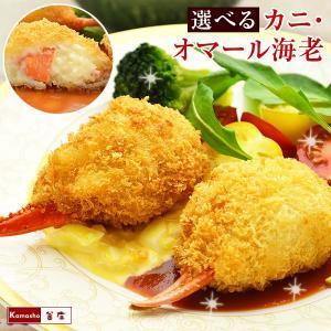 カニクリームコロッケ 冷凍 ベシャメルソースカニクリームコロッケ カニクリーミーコロッケ 1袋(10個) 蟹クリームorかに味噌入かにクリームから選べる|kamasho
