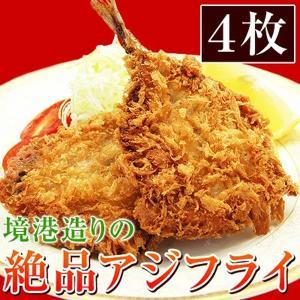 高鮮度 アジフライ 冷凍 あじフライ 海鮮フライ 揚げ物 4枚入|kamasho