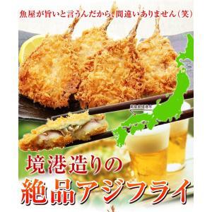 高鮮度 アジフライ 冷凍 あじフライ 海鮮フライ 揚げ物 4枚入|kamasho|02