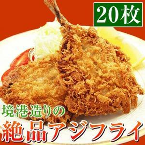 高鮮度 アジフライ 冷凍 あじフライ 海鮮フライ 揚げ物 4枚入を5パック|kamasho