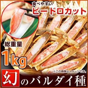 生冷凍 バルダイ種 ズワイガニ ビードロカット 総重量1kg|kamasho