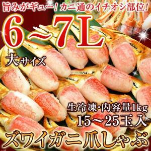 カニ 特大 ズワイガニ 爪 ポーション ずわい蟹 しゃぶしゃぶ用 6-7Lサイズ ずわいがに爪 かにしゃぶ 15-25玉入 生冷凍 内容量1kg 賞味期限2019年3月31日|kamasho