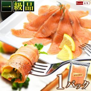 ノルウェー スモークサーモン 無添加 サーモン 300g×1パック 単品販売 一級品 アトランティックサーモン スライス オードブル パーティー 料理|kamasho