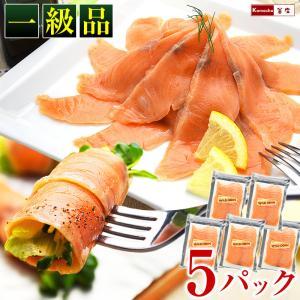 ノルウェー スモークサーモン 無添加 サーモン 300g×5パック まとめ買い 一級品 アトランティックサーモン スライス オードブル パーティー 料理|kamasho