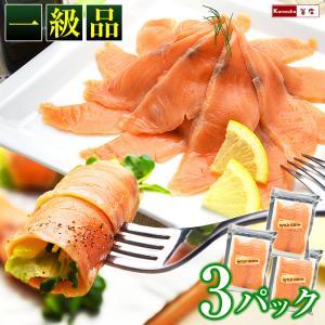 ノルウェー スモークサーモン 無添加 サーモン 300g×3パック まとめ買い 一級品 アトランティックサーモン スライス オードブル パーティー 料理|kamasho