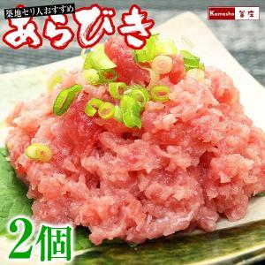 ねぎとろ ネギトロ 業務用 マグロ ネギトロ丼 手巻き寿司 冷凍 500g (250gを2P)|kamasho