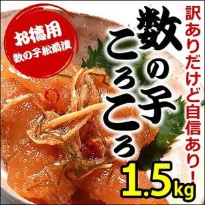 松前漬け 松前漬 訳あり わけあり 数の子 数の子松前漬け 数の子松前漬 数の子コロコロ 数の子ころころ 竹田食品 1.5kg (500gを3パック)|kamasho