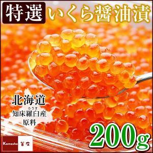 いくら 醤油漬け 北海道 イクラしょうゆ漬け イクラの醤油漬け いくら醤油漬け 甘口(200g)|kamasho