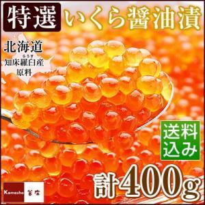 いくら 醤油漬け 北海道 イクラしょうゆ漬け イクラの醤油漬け いくら醤油漬け 甘口(200gを2箱、計400g)|kamasho