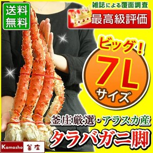 タラバガニ 脚 特大 7Lサイズ ボイル たらば蟹 アラスカ産たらばがに足(当店は氷膜を含まずに1肩で約1.2kg)かに カニ 蟹 タラバ タラバ蟹 早期割引 お歳暮|kamasho
