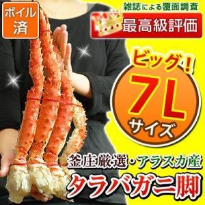 タラバガニ 脚 特大 7Lサイズ ボイル たらば蟹 アラスカ産たらばがに足(当店は氷膜を含まずに1肩で約1.2kg)かに カニ 蟹 タラバ たらば タラバ蟹|kamasho