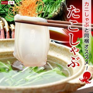 たこしゃぶ たこ タコ しゃぶしゃぶ 刺身 北海道産 200g(約15から25枚前後)|kamasho