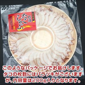 たこしゃぶ たこ タコ しゃぶしゃぶ 刺身 北海道産 200g(約15から25枚前後)|kamasho|02