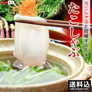 たこしゃぶ たこ タコ しゃぶしゃぶ 刺身 北海道産 200g(約20から30枚入)|kamasho