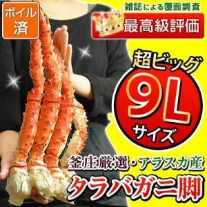 タラバガニ 脚 超特大 9Lサイズ ボイル たらば蟹 アラス...