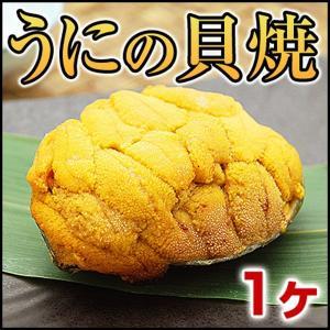 岩手県産うにの貝焼き1ヶ(80g)|kamasho