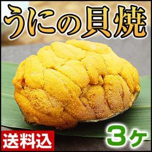 岩手県産うにの貝焼き(1ヶあたり80g)3ヶ|kamasho