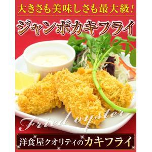 超特大牡蠣フライ カキフライ 冷凍 広島牡蠣フライ 広島県産 ジューシー牡蠣フライ 広島牡蠣 冷凍牡蠣フライ 冷凍食品 海鮮フライ 10個|kamasho|02