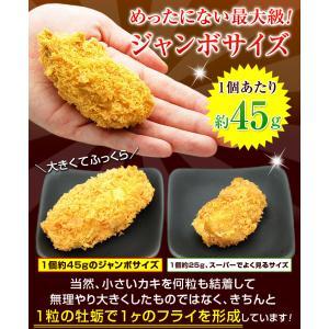 超特大牡蠣フライ カキフライ 冷凍 広島牡蠣フライ 広島県産 ジューシー牡蠣フライ 広島牡蠣 冷凍牡蠣フライ 冷凍食品 海鮮フライ 10個|kamasho|04