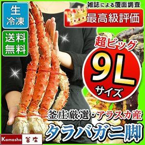 タラバガニ 特大 生 たらば蟹 たらばがに 生たらば 生タラバ 生タラバガニ 生たらば蟹 特大 アラスカ産 9Lサイズ 氷膜を除いても一肩で1.4kg 半身 セクション|kamasho