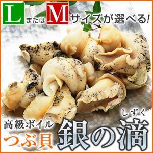 つぶ貝 刺身 つぶ貝ボイル ツブ貝 1kg入り 銀の滴 または 銀の響|kamasho