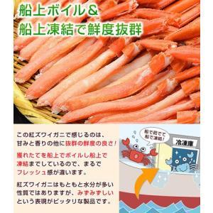 セール カニ 紅ズワイガニ 足 紅ずわい蟹 紅ずわいがに ベニズワイガニ 脚 かに 蟹 ボイル 冷凍 スリット(切れ目)入り 1kg 関節が折れやすくなっております|kamasho|04