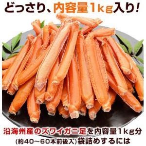 セール カニ 紅ズワイガニ 足 紅ずわい蟹 紅ずわいがに ベニズワイガニ 脚 かに 蟹 ボイル 冷凍 スリット(切れ目)入り 1kg 関節が折れやすくなっております|kamasho|07