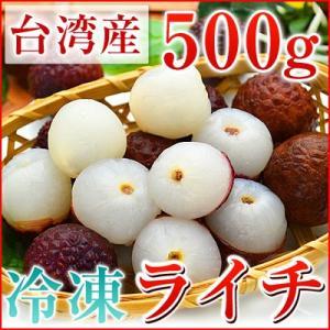 ライチ 冷凍ライチ 500g 台湾産 冷凍フルーツ|kamasho