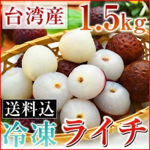 ライチ 冷凍ライチ 台湾産 冷凍フルーツ 業務用 送料込み 500gを3袋 計1.5kg|kamasho