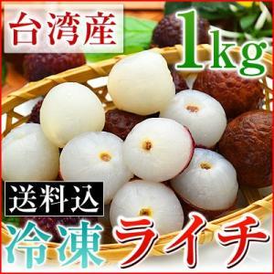 ライチ 冷凍ライチ 台湾産 冷凍フルーツ 業務用 送料込み 500gを2袋 計1kg|kamasho