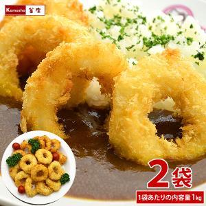 洋食屋さんの イカリングフライ (1kg 50個入)を2袋 まとめ買い イカフライ いかフライ カラマリ|kamasho