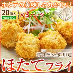 洋食屋さんの ホタテフライ (400g・20個入)を3パック まとめ買い 冷凍 ホタテ ほたて 帆立 フライ|kamasho