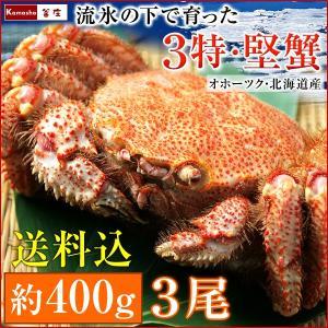 毛ガニ 北海道産 毛蟹 オホーツク産 毛がに 姿 ボイル冷凍 1尾あたり約400g 3尾|kamasho