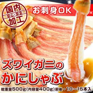 訳あり ズワイガニかにしゃぶポーション 総重量500g(内容量400g)前後 10〜15本入 カニ 蟹 むき身 ずわいがに 生 冷凍 鍋|kamasho