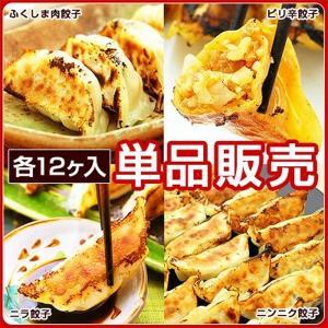 単品販売ふくしまギョーザ各12ヶ入(肉餃子、ピリ辛ぎょうざ、ニンニクギョウザ、ニラ餃子から選べる)|kamasho