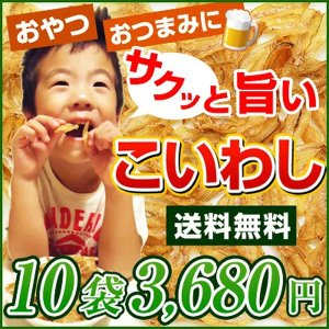 送料無料まとめ買い こいわしチップス10袋|kamasho