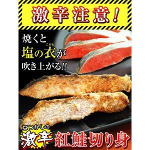 激辛 鮭 サケ 紅鮭 べにさけ 切り身 1切 70g パック 単品販売 大辛 しょっぱい 塩引き鮭 冷凍|kamasho|02