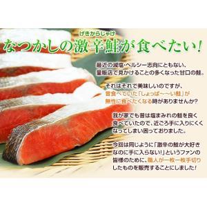 激辛 鮭 サケ 紅鮭 べにさけ 切り身 10パックセット 大辛 しょっぱい 塩引き鮭 冷凍|kamasho|03