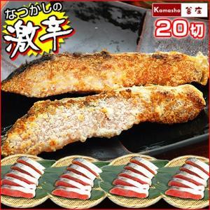 塩分とりすぎセット 激辛 鮭 サケ 紅鮭 べにさけ 切り身 20パック 大辛 しょっぱい 塩引き鮭 冷凍|kamasho