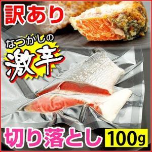 訳あり 激辛 鮭 サケ 紅鮭 べにさけ 切り身 カマや尻尾等の切り落とし 100g 大辛 しょっぱい 塩引き鮭 冷凍|kamasho